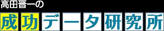 高田晋一の成功データ研究所