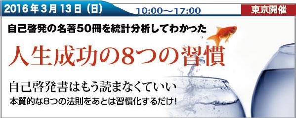 【NEWS】「人生成功8つの習慣」セミナーのお知らせ