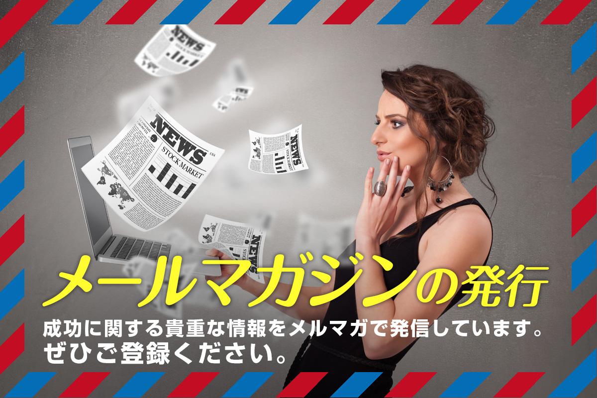 【特典あり】★メルマガ発行のお知らせ★