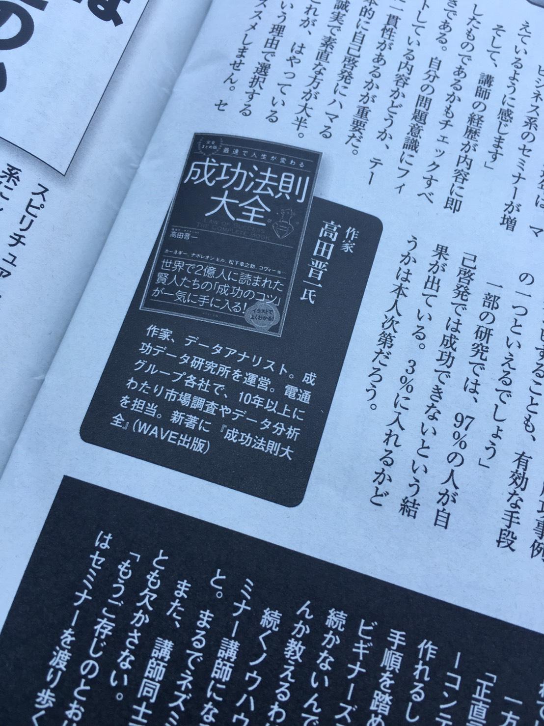 【NEWS】『週刊SPA!』にインタビューが載りました!