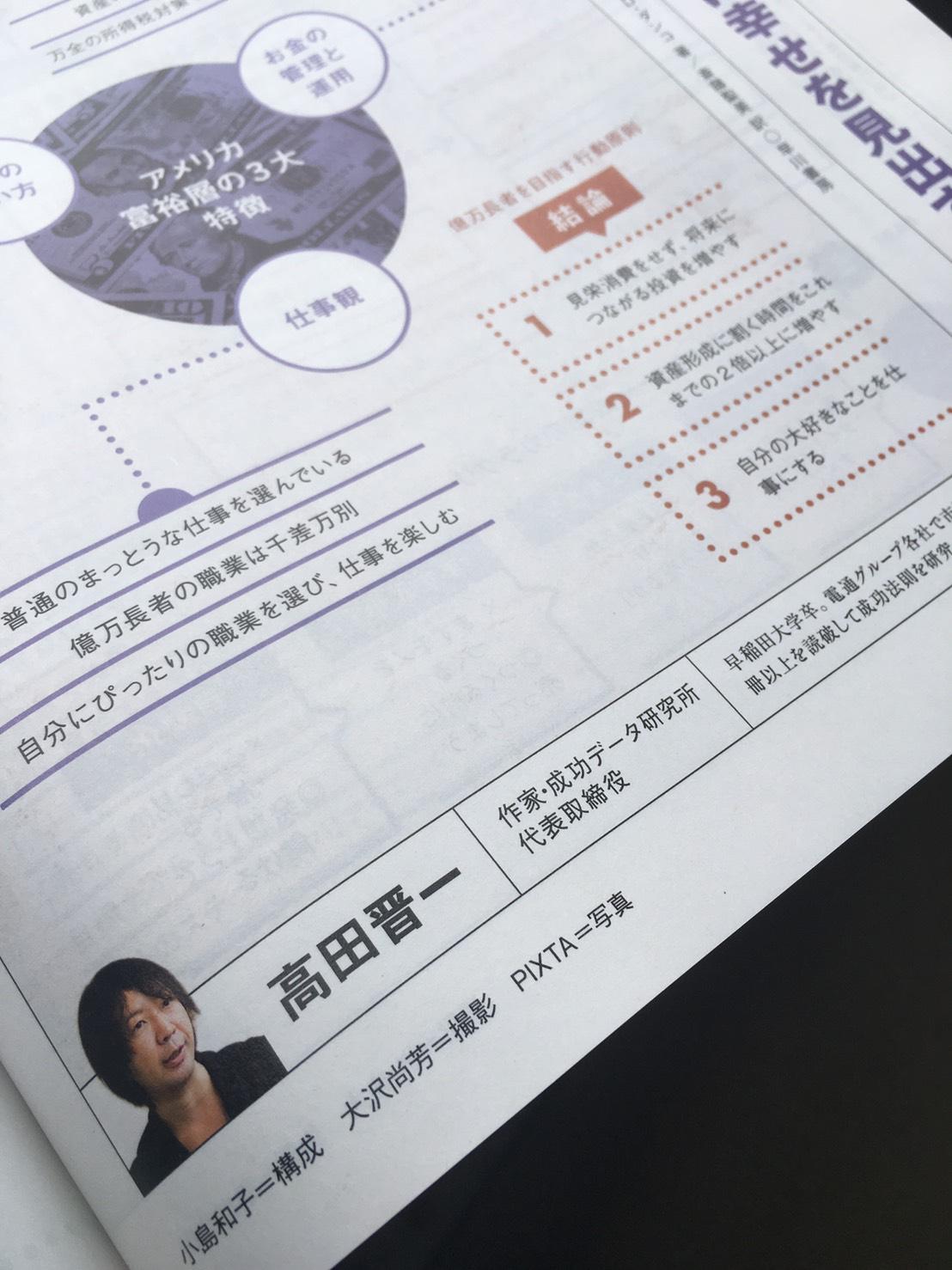 【NEWS】ビジネス誌「PRESIDENT」にインタビューが載りました!