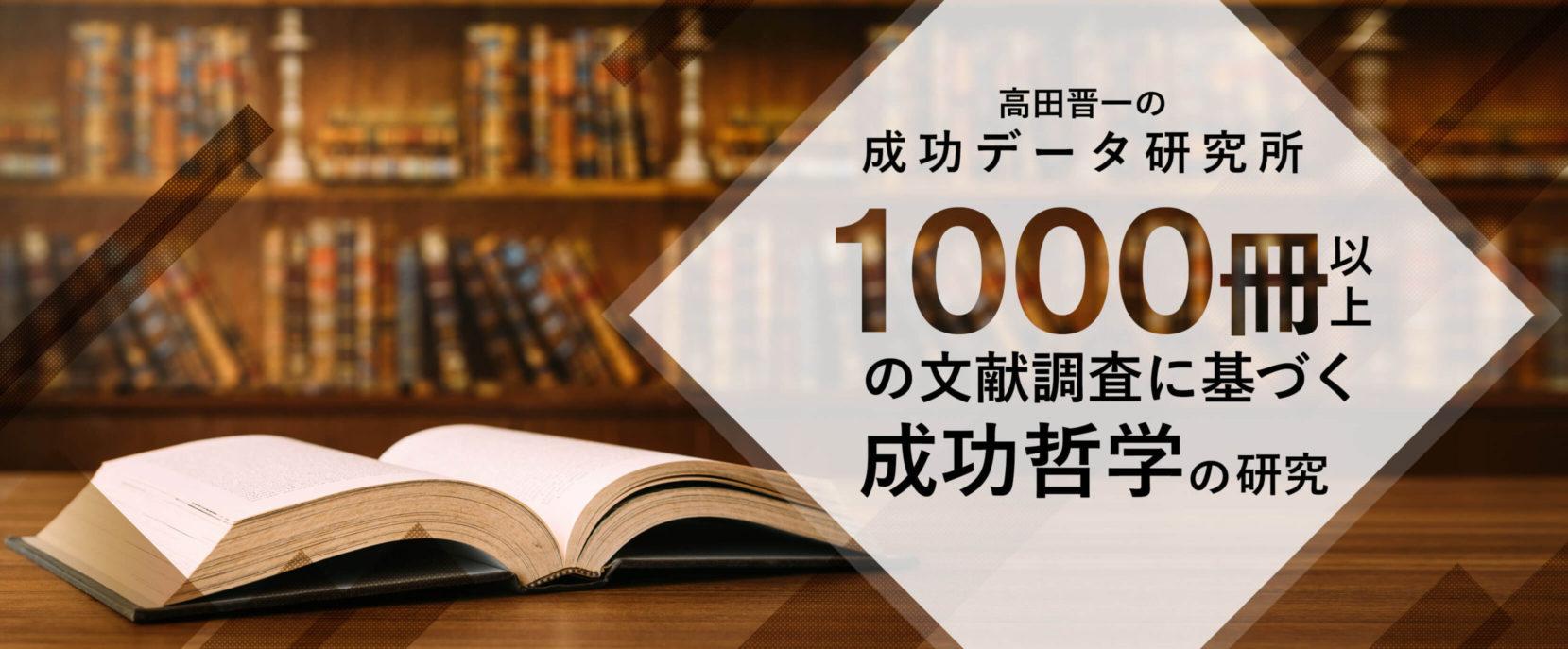 成功データ研究所 1000冊以上に基づく成功哲学の研究